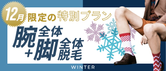 秋は脱毛のベストシーズン 11月限定の特別プラン 腕全体+脚全体脱毛5回¥350,000