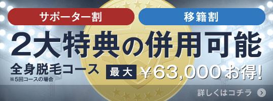 2大特典の併用可能 全身脱毛コースの場合最大で¥65,000お得